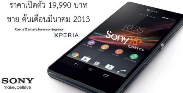 Sony-Xperia-Z-price