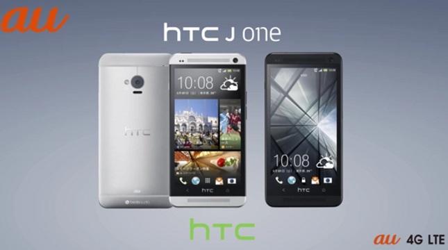 HTC J One KDDI Japan
