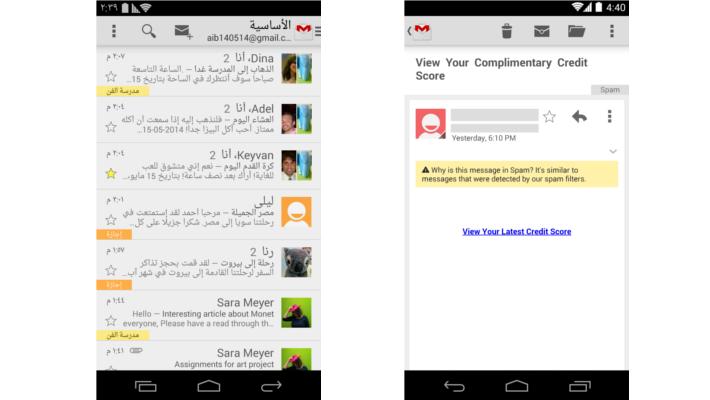 Gmail App Update RTL Spam