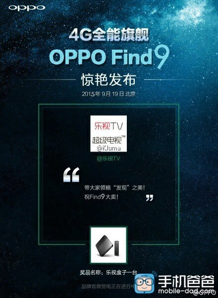 OPPO Find 9 launch teaser