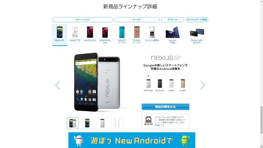 Softbank's Nexus 6P preview page.