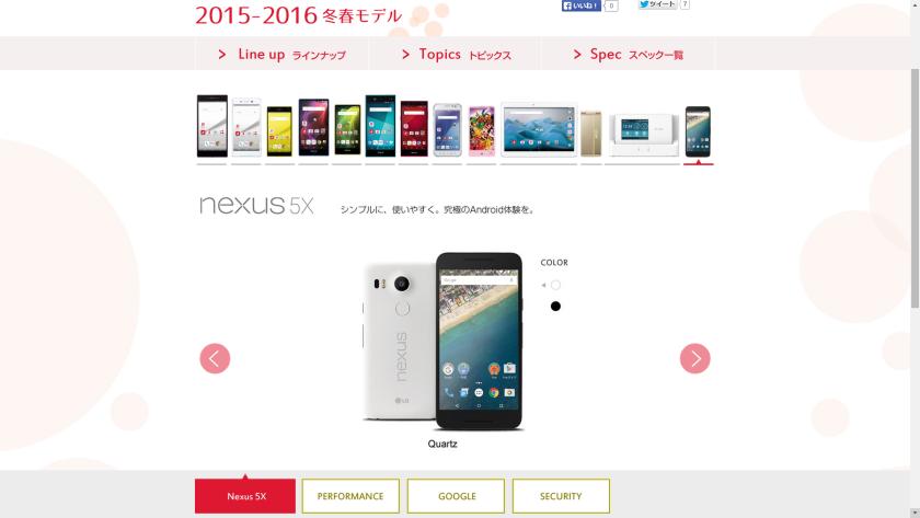 NTT docomo Nexus 5X