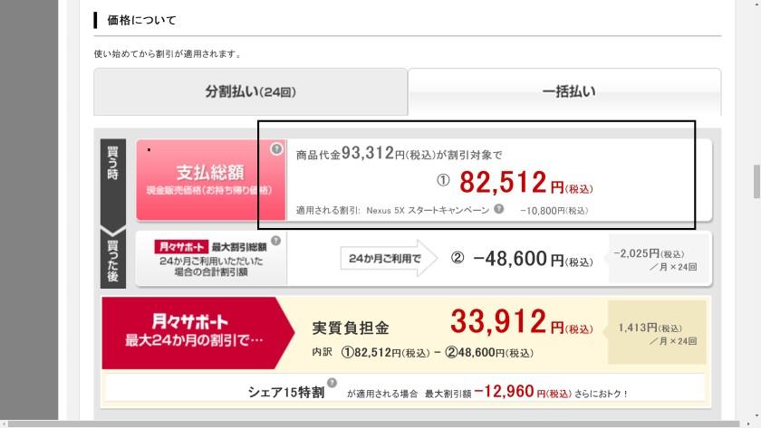 NTT docomo Nexus 5X Pricing