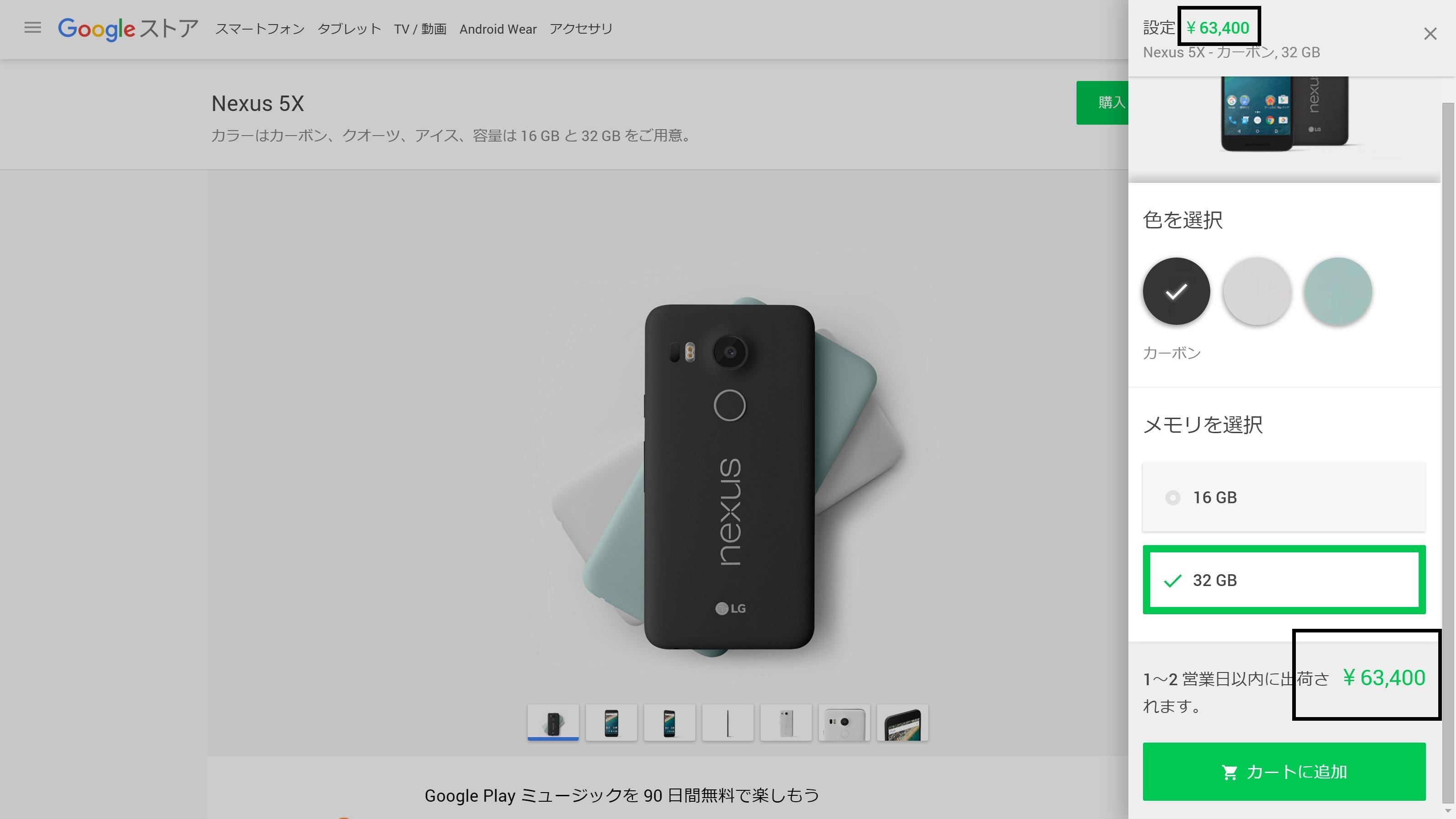 Nexus 5X Google Store Japan