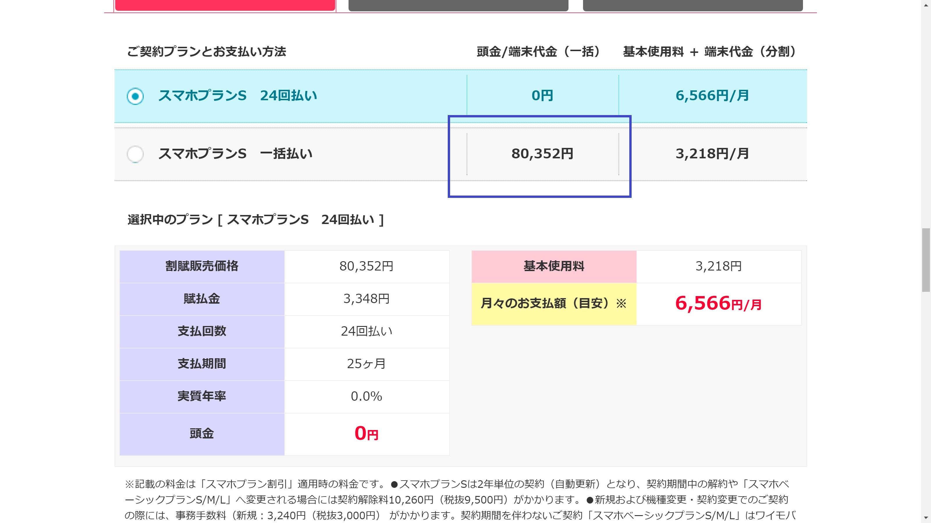 y!mobile Nexus 5X Pricing