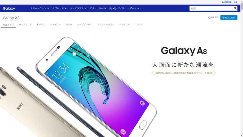Galaxy Japan 2