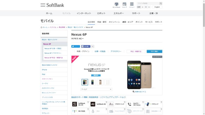Softbank Nexus 6P Special Edition