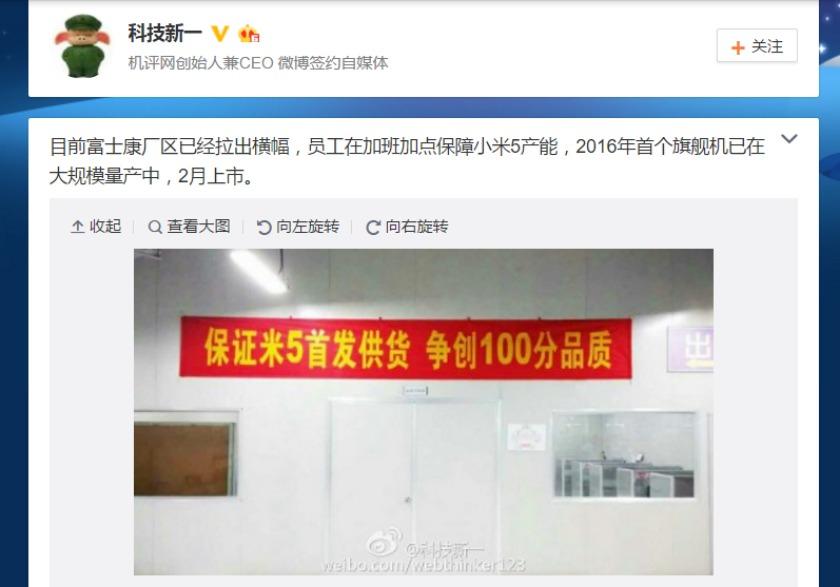 Weibo Mi 5 banner