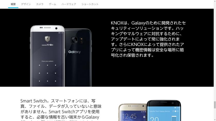 Galaxy S7 Korea 2