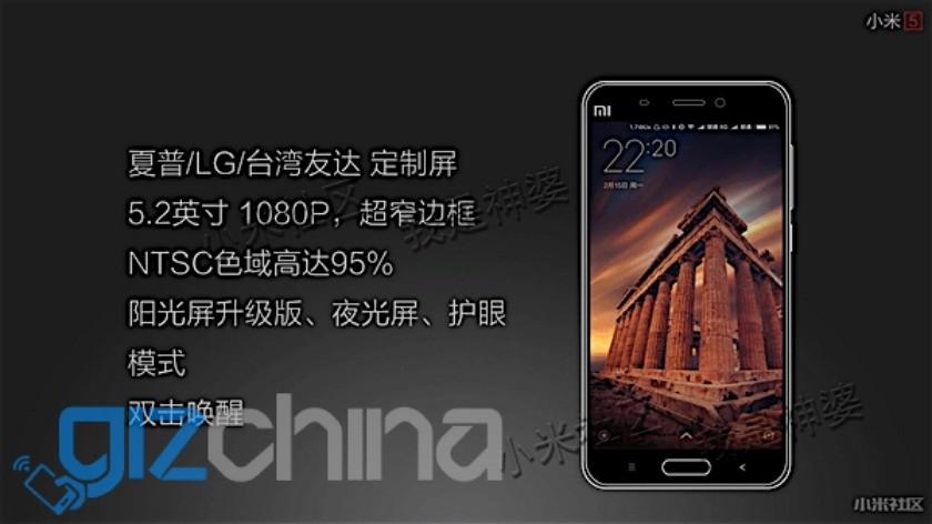 Xiaomi Mi 5 specs leak