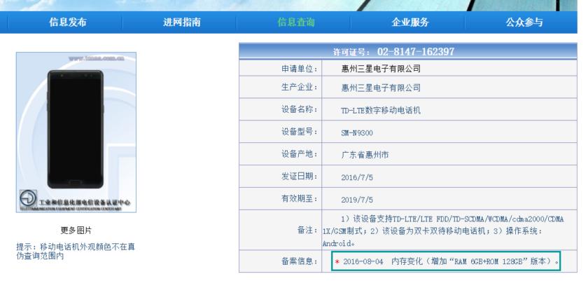 note-7-6gb-china