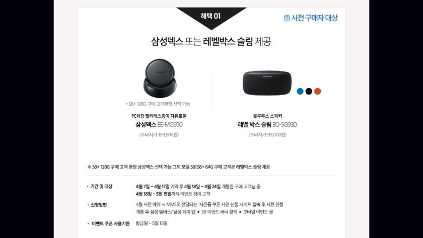 Samsung S8 Bluetooth Version