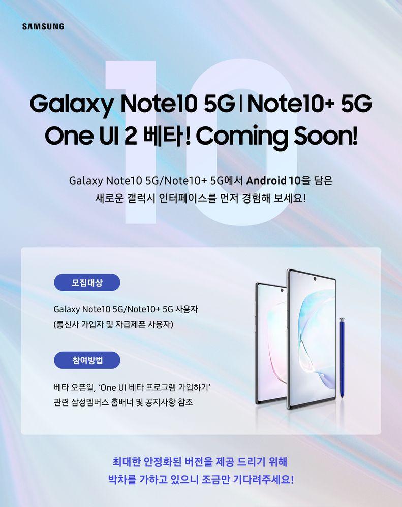 galaxy note 10 series one ui beta korea