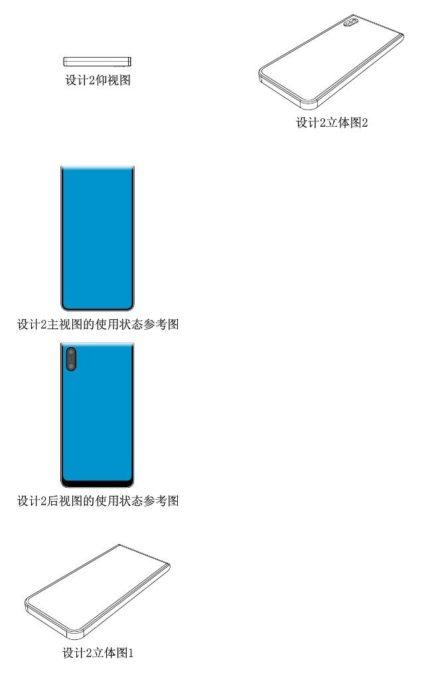Xiaomi triple screen patents 3