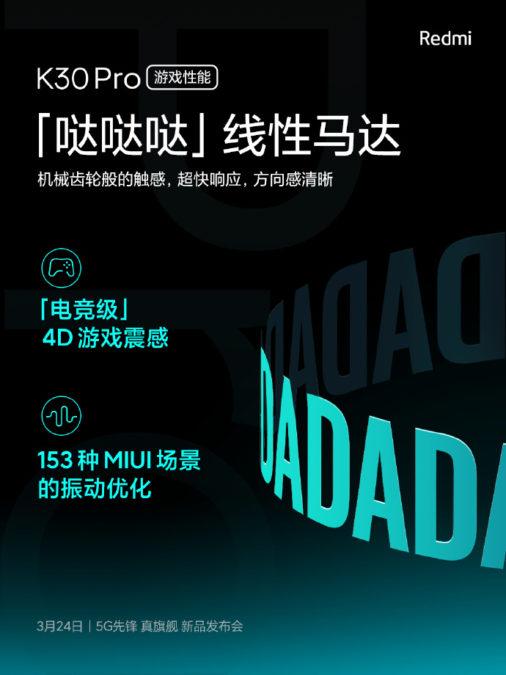 The Redmi K30 Pro will have 4D vibration.