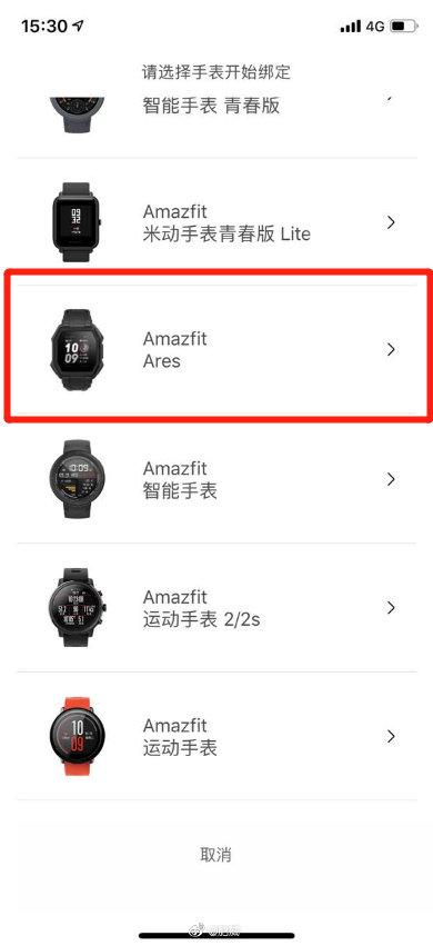 Amazfit Ares leaked listing