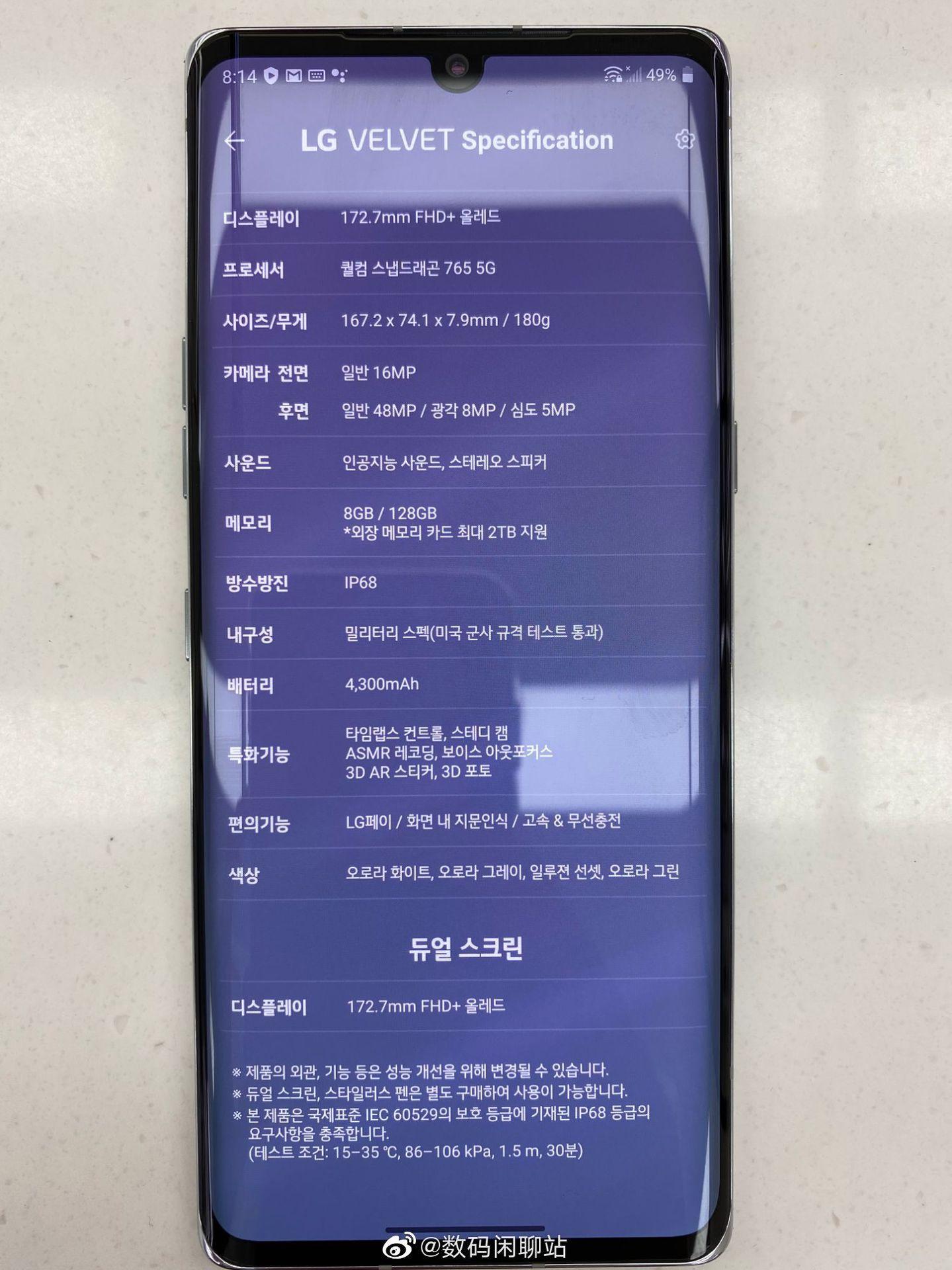 LG Velvet Specifications leak