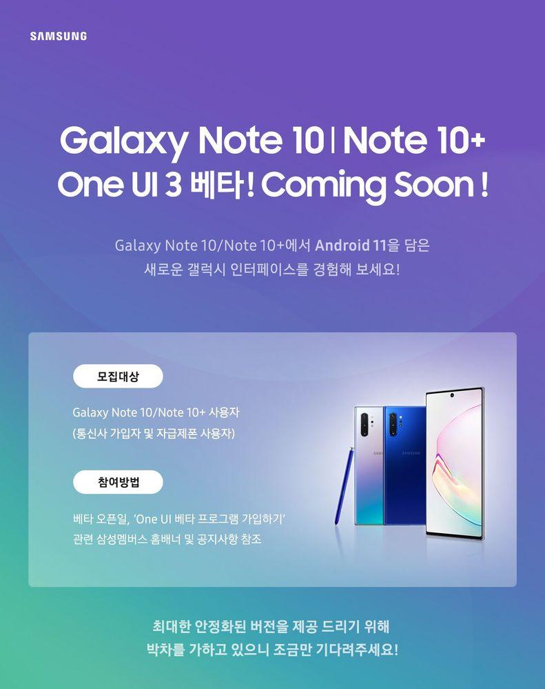 Galaxy Note 10 series One UI 3 korea