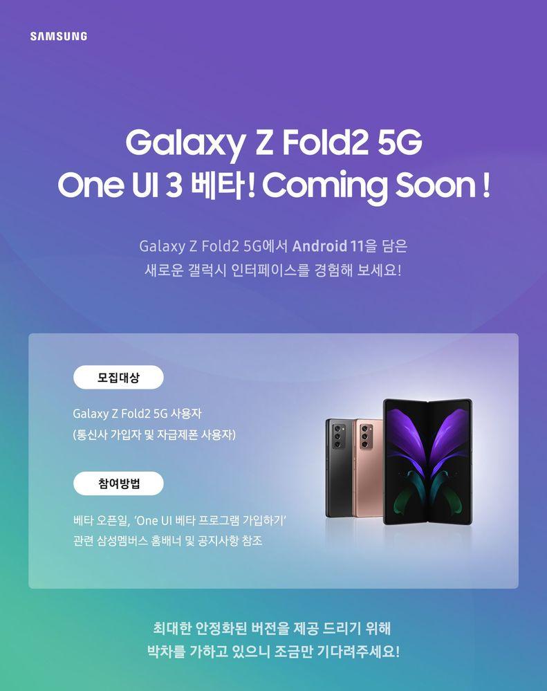 Galaxy Z Fold 2 One UI 3 korea