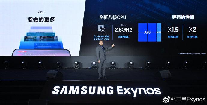 Samsung Exynos 1080 weibo 1