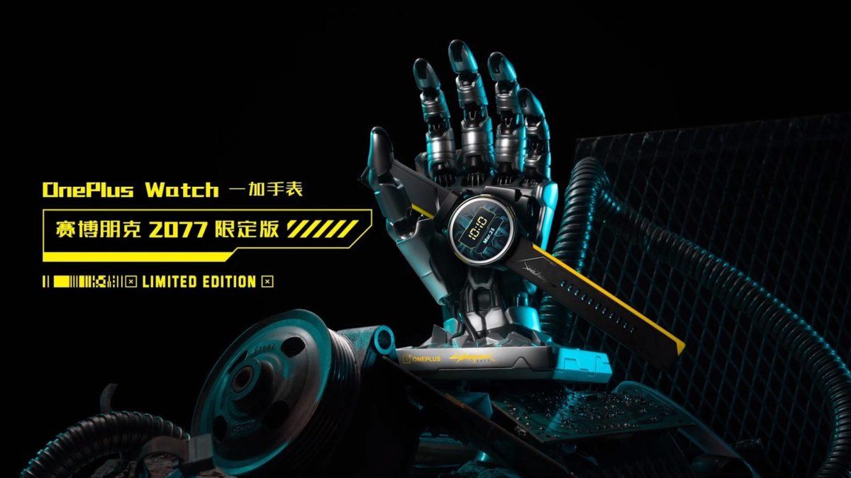 oneplus watch cyberpunk 2077 1
