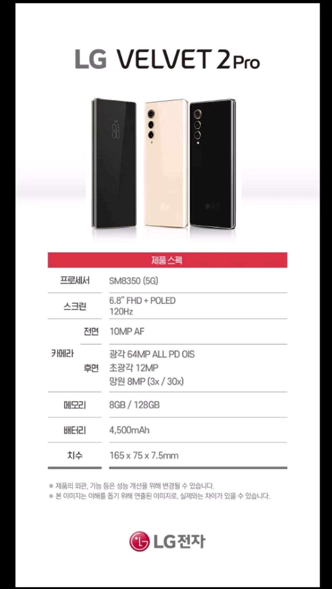 LG Velvet 2 Pro Leaked Marketing 3