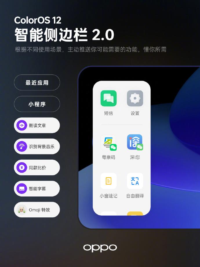 Color OS 12 Smart Sidebar 2